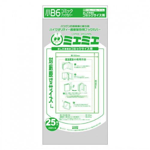 【新品】透明ブックカバー [ミエミエシリーズ] B6版用 (25枚入)