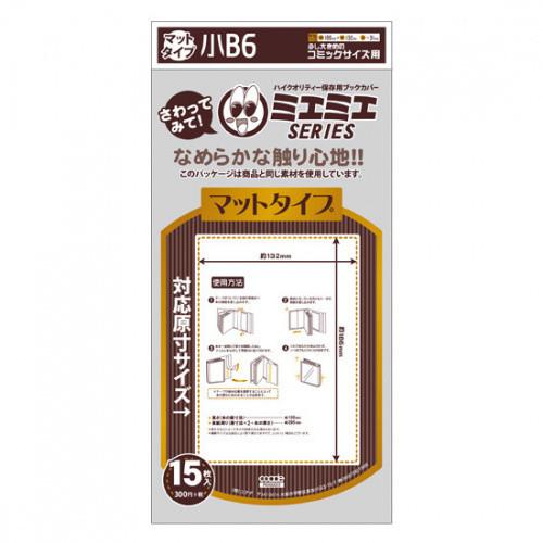 【新品】透明ブックカバー [ミエミエシリーズ] B6版用マットタイプ (15枚入)