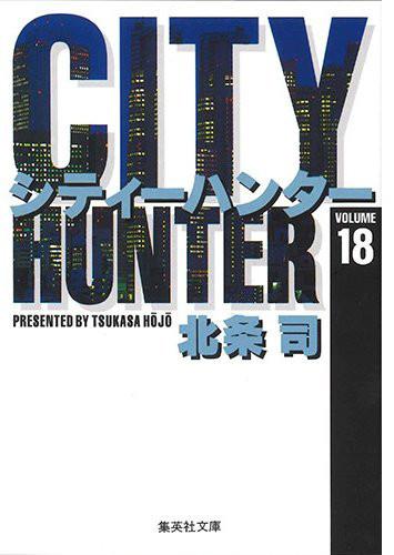 【在庫あり/即出荷可】【新品】CITY HUNTER シティーハンター [文庫版] (1-18巻 全巻) 全巻セット, はいから。 20c12ada