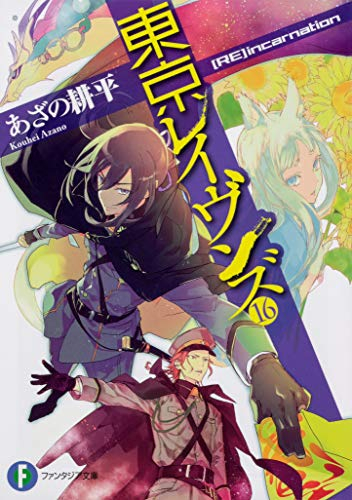 Tokyo Ravens (all 10 books) and comic all dot com