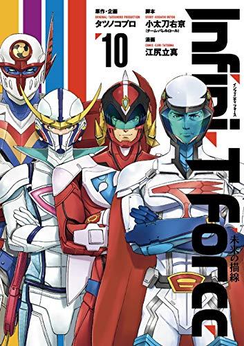 【在庫あり/即出荷可】【新品】Infini-T Force 未来の描線 (1-8巻 最新刊) 全巻セット