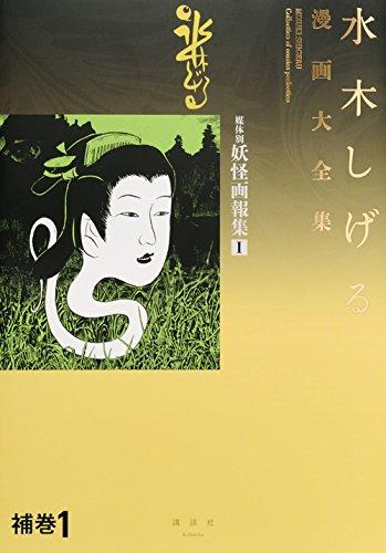 【新品】水木しげる漫画大全集 媒体別妖怪画報集セット(全3冊) 全巻セット