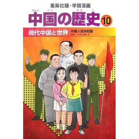 【在庫あり/即出荷可】【新品】中国の歴史 (全11冊) 全巻セット