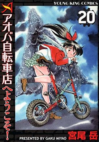 【在庫あり/即出荷可】【新品】アオバ自転車店へようこそ! (1-20巻 最新刊) 全巻セット