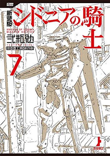 【新品】新装版 シドニアの騎士(1-7巻 全巻) 全巻セット