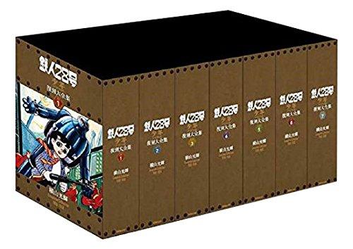 【新品】鉄人28号 《少年 オリジナル版》 復刻大全集 ユニット (1-7巻 最新刊) 全巻セット