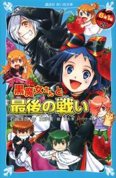 【新品】【児童書】黒魔女さんが通る!!シリーズ(全32冊) 全巻セット