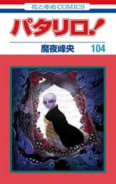 【在庫あり/即出荷可】【新品】パタリロ! (1-100巻 最新刊) 全巻セット