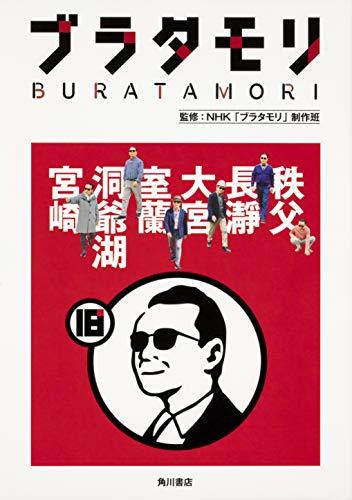 【在庫あり/即出荷可】【新品】ブラタモリ (全18冊) 全巻セット