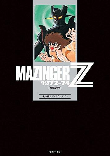 【新品】マジンガーZ 1972-74[初出完全版](1-4巻 全巻) 全巻セット