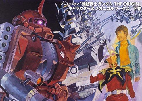 【在庫あり/即出荷可】【新品】機動戦士ガンダムTHE ORIGIN Character&Mechanical Works(全2冊) 全巻セット