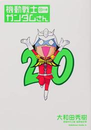 【新品】機動戦士ガンダムさん (1-18巻 最新刊) 全巻セット