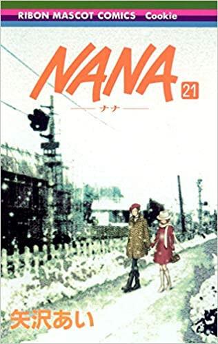 新品 NANAナナ 国内正規品 1-21巻 公式ショップ 全巻 全巻セット