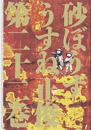 【在庫あり/即出荷可】【新品】砂ぼうず (1-21巻 最新刊) 全巻セット