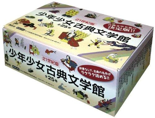 【新品】【児童書】21世紀版少年少女古典文学館set