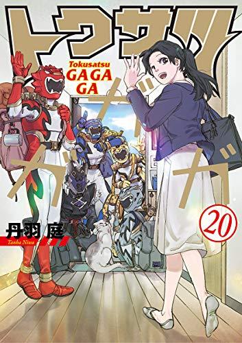 【新品】トクサツガガガ (1-18巻 最新刊) 全巻セット