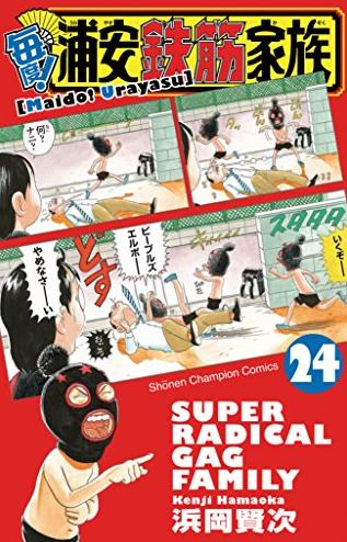 【新品】毎度!浦安鉄筋家族 (1-24巻 全巻) 全巻セット