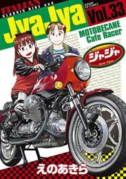 【新品】ジャジャ (1-26巻 最新刊) 全巻セット
