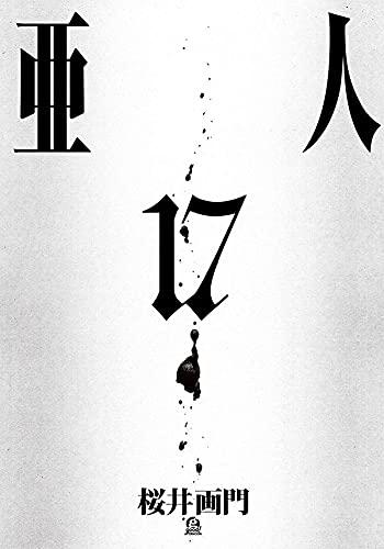 【入荷予約】【新品】亜人 (1-16巻 最新刊) 全巻セット 【6月上旬より発送予定】