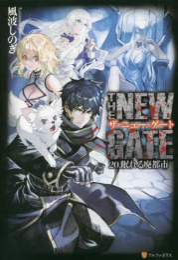 【新品】【ライトノベル】THE NEW GATE (全16冊) 全巻セット