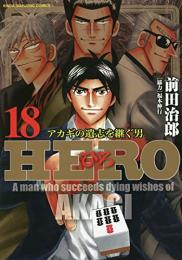 【新品】ヒーロー HERO (1-15巻 最新刊) 全巻セット
