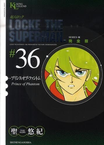 【新品】超人ロック [完全版] (1-37巻 全巻) 全巻セット