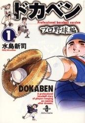 【新品】ドカベンプロ野球編 [文庫版] (1-26巻 全巻) 全巻セット