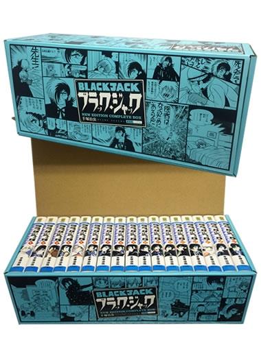 【在庫あり/即出荷可】【新品】ブラック・ジャック [新装版] (1-17巻 全巻)特製ボックスケース入り