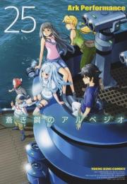 【新品】蒼き鋼のアルペジオ (1-18巻 最新刊) 全巻セット