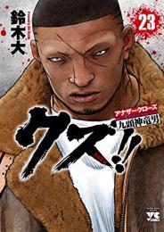 【新品】クズ!! アナザークローズ九頭神竜男 (1-18巻 最新刊) 全巻セット