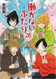 【新品】働かないふたり (1-19巻 最新刊) 全巻セット