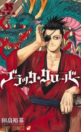 【新品】ブラッククローバー (1-24巻 最新刊) 全巻セット