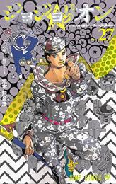 【入荷予約】【新品】ジョジョの奇妙な冒険 第6部~第8部セット (全64冊) 全巻セット 【5月下旬より発送予定】
