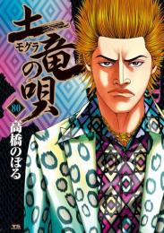 【新品】土竜の唄 (1-66巻 最新刊) 全巻セット