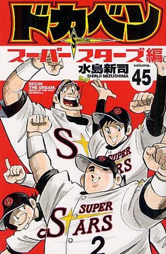 【新品】ドカベン スーパースターズ編 (1-45巻 全巻) 全巻セット
