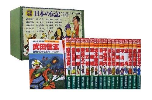 【在庫あり/即出荷可】【新品】【児童書】学習漫画 日本の伝記 (全18巻) 全巻セット