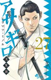 【入荷予約】【新品】アサギロ ~浅葱狼~ (1-21巻 最新刊) 全巻セット 【6月上旬より発送予定】
