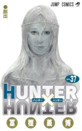 【在庫あり/即出荷可】【新品】HUNTER×HUNTER ハンター×ハンター (1-36巻 最新刊) 全巻セット