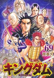 【新品】キングダム (1-57巻 最新刊) 全巻セット