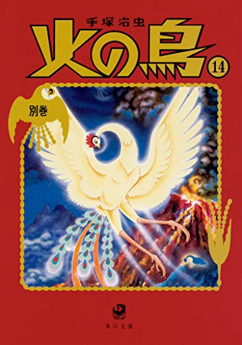 【在庫あり/即出荷可】【新品】火の鳥[文庫版](1-14巻 全巻) 全巻セット