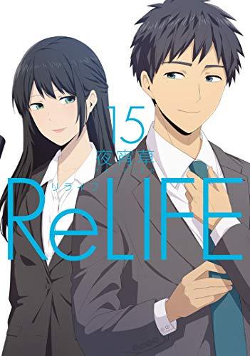 【入荷予約】【新品】ReLIFE(リライフ) (1-15巻 全巻) 全巻セット 【5月下旬より発送予定】