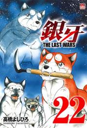 【新品】銀牙~THE LAST WARS~ (1-22巻 全巻) 全巻セット