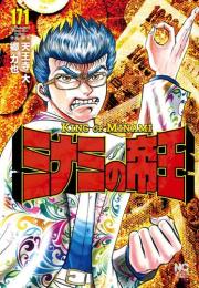 【新品】ミナミの帝王 (1-157巻 最新刊) 全巻セット