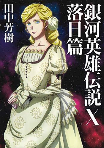 【新品】【ライトノベル】銀河英雄伝説 (全10冊) 全巻セット