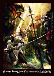 【在庫あり/即出荷可】【新品】【ライトノベル】オーバーロード (全13冊) 全巻セット