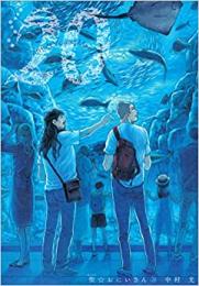【在庫あり/即出荷可】【新品】聖☆おにいさん (1-16巻 最新刊) 全巻セット