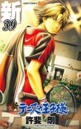 【入荷予約】【新品】新テニスの王子様 (1-29巻 最新刊) 全巻セット 【5月下旬より発送予定】