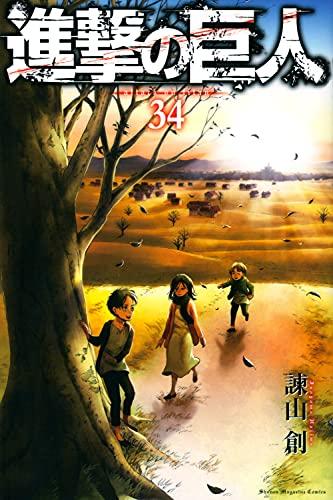 【新品】進撃の巨人 (1-31巻 最新刊) 全巻セット