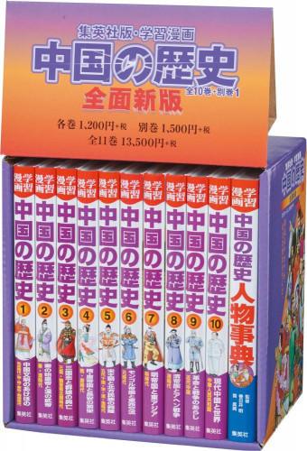 【在庫あり/即出荷可】【新品】【児童書】全面新版 学習漫画 中国の歴史 (全11巻)