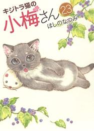 【在庫あり/即出荷可】【新品】キジトラ猫の小梅さん (1-20巻 最新刊) 全巻セット